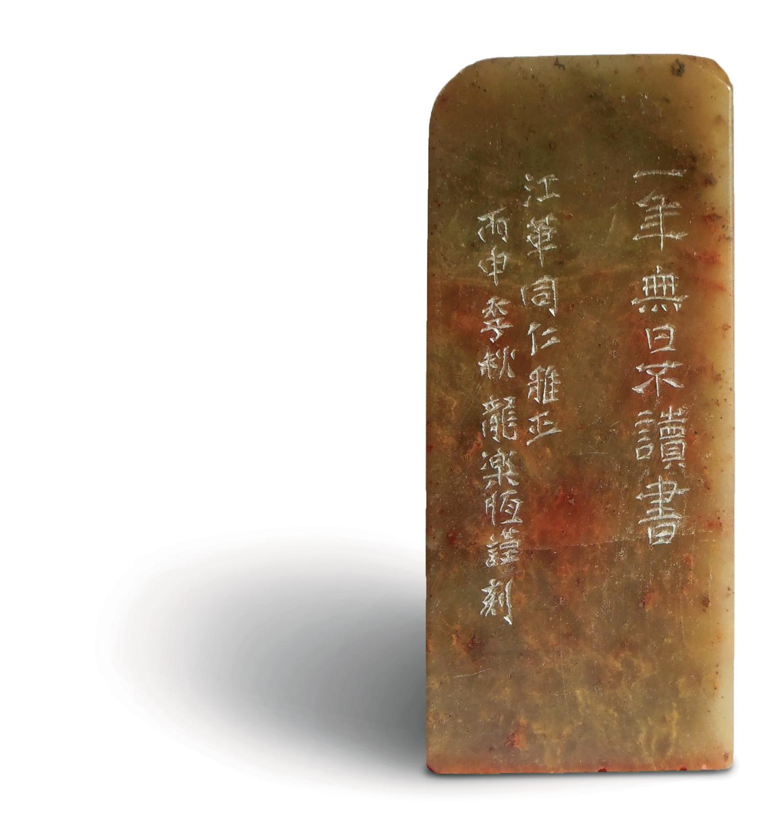 Sceau gravé, pierre, «Pas un jour de l'année que je n'étudie».