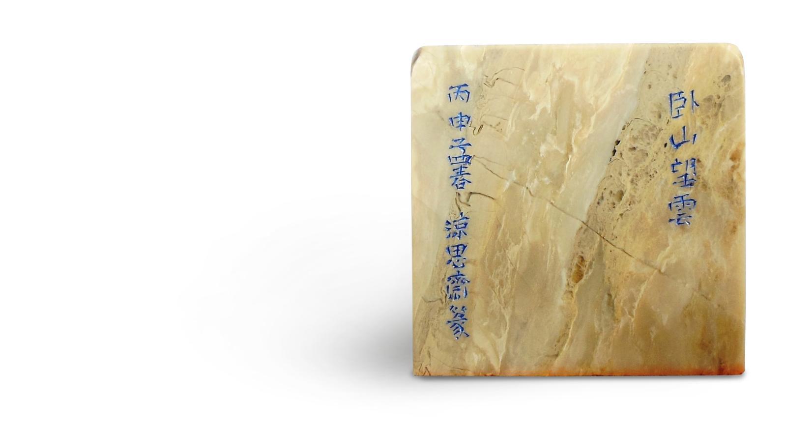 Sceau gravé, pierre, «Couché dans la montagne, je contemple les nues.»