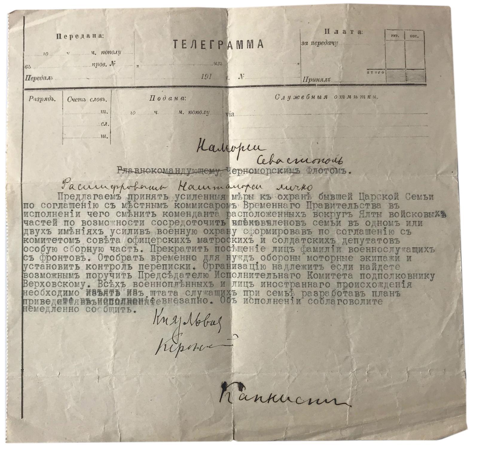 Prince Georges Evguenievitch Lvov (1861-1925), Alexandre Fedorivitch Kerensky (1881-1970), Alexis Pavlovitch Kapnist (1871-1918), télégram