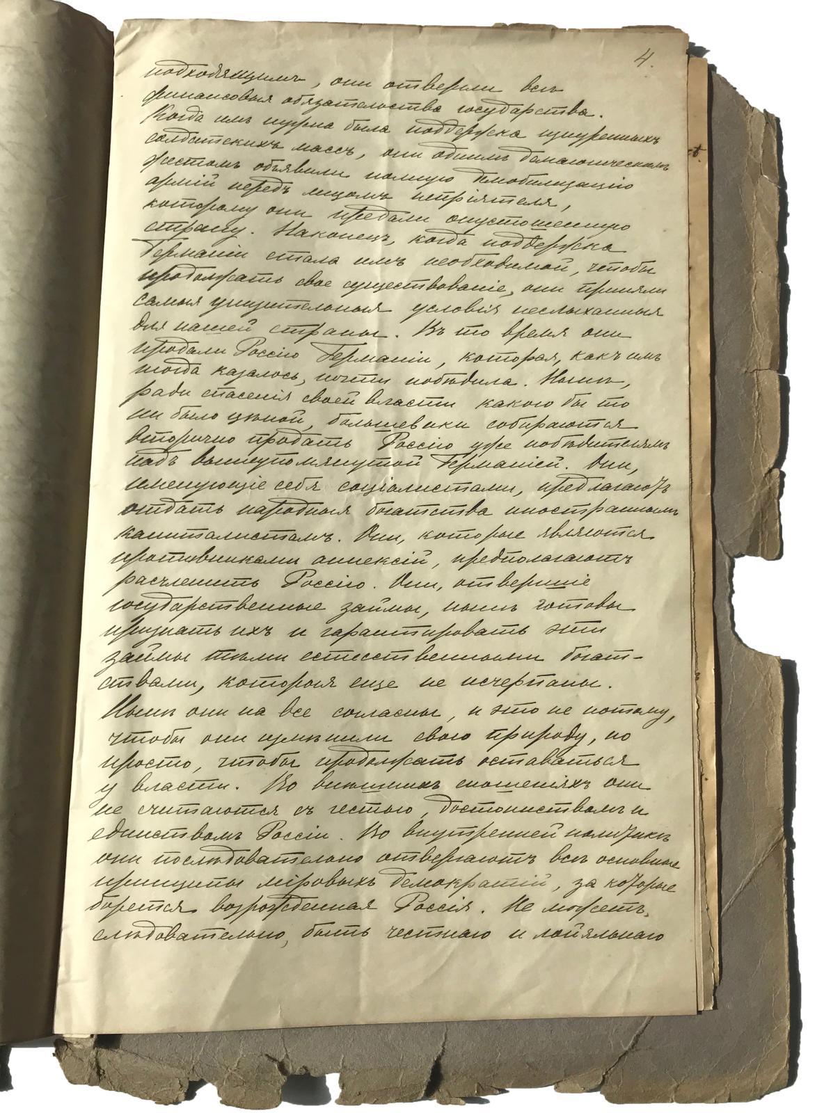 Alexandre Vassilievitch Koltchak, extrait d'un ensemble de proclamations et de décrets du gouvernement provisoire d'Omsk de 1918 et 1919,