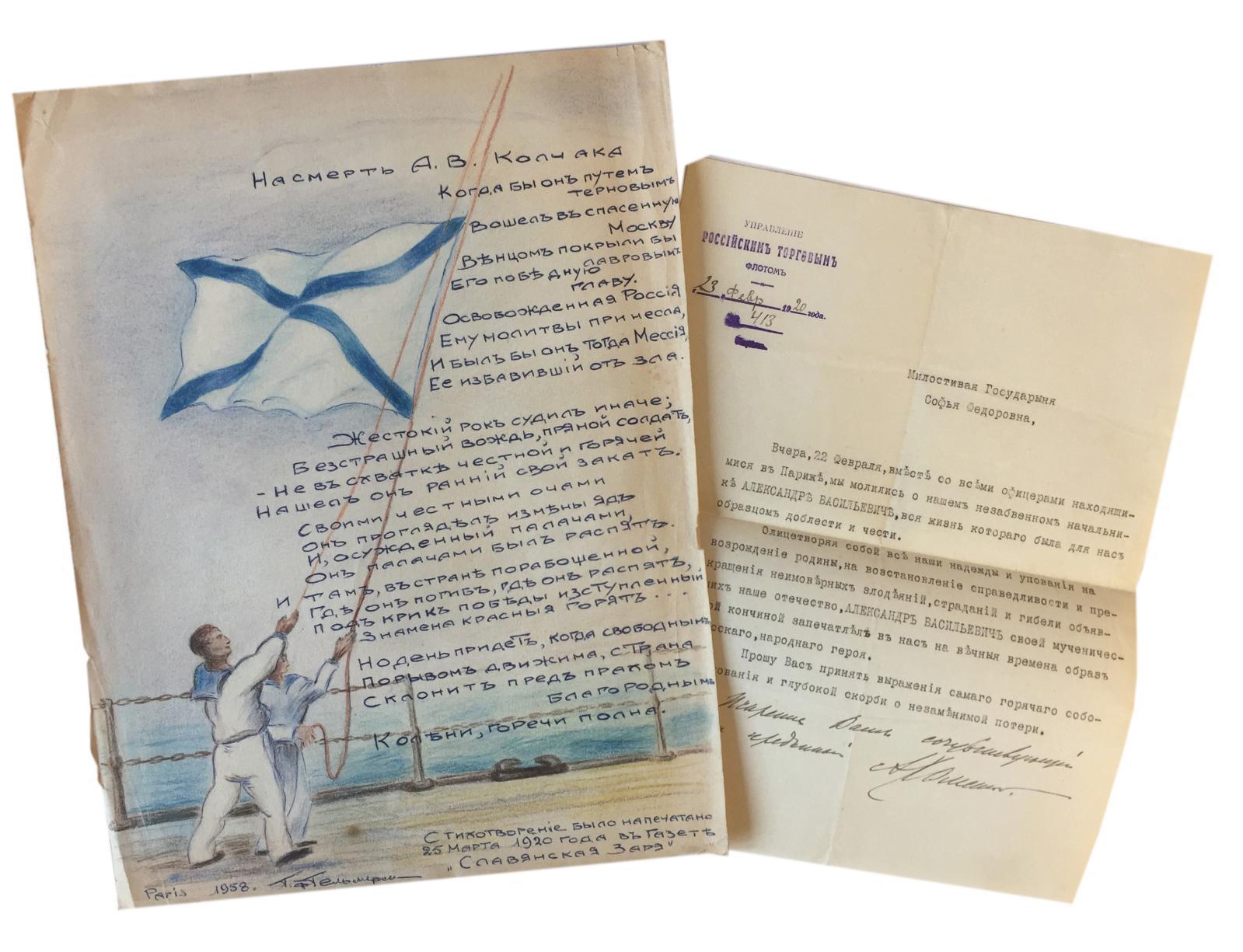 Sophie Feodorovna Koltchak (1876-1956), dix cahiers de souvenirs écrits à l'encre à partir de 1941. Estimation: 3000/5000 €