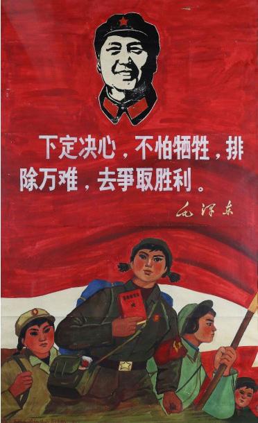 1260€ «L'équipe de propagande des gardes rouges du quartier général de l'Alliance révolutionnaire Lüda», projet d'affiche à l'effigie de